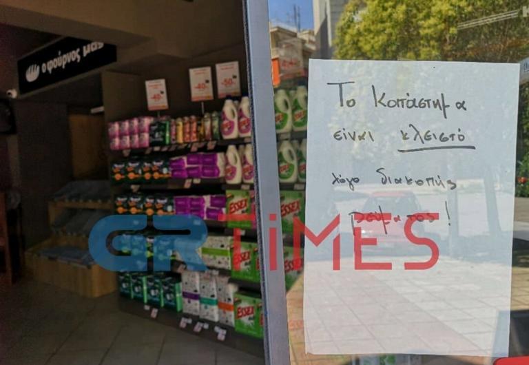 Θεσσαλονίκη: Μεγάλες ζημιές από το μπλακ άουτ – Κλειστά καταστήματα και προϊόντα στα σκουπίδια [pics, video]
