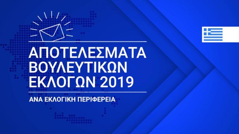 Αποτελέσματα εκλογών 2019: Λεπτό προς λεπτό τα αποτελέσματα ανά Περιφέρεια