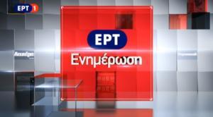 """""""Σκούπα"""" στην ΕΡΤ από τη νέα κυβέρνηση!"""