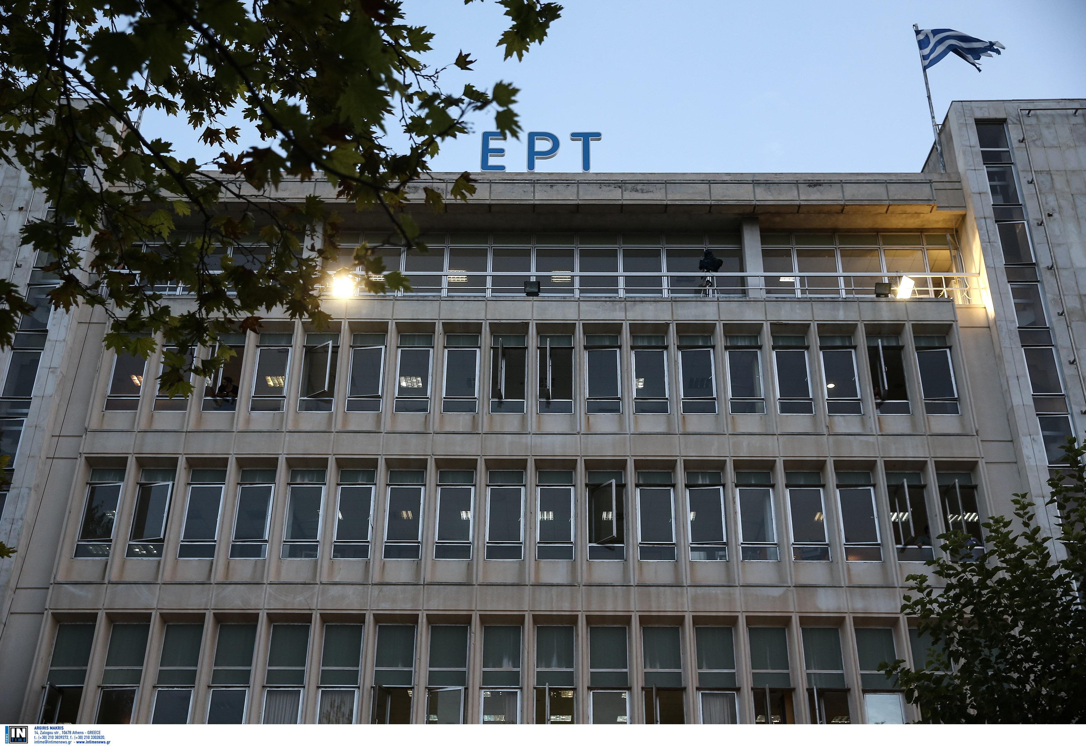 ΕΡΤ: «Ελευθερία του λόγου, αλλά…» | Newsit.gr