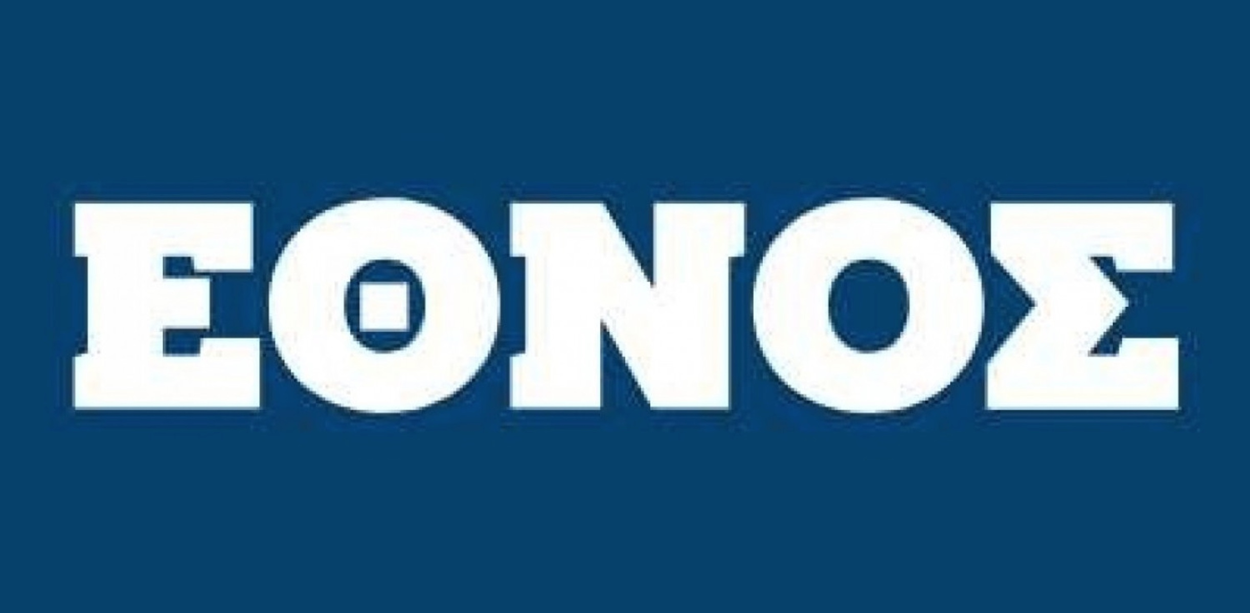 Δυσάρεστες εξελίξεις για το ΕΘΝΟΣ | Newsit.gr