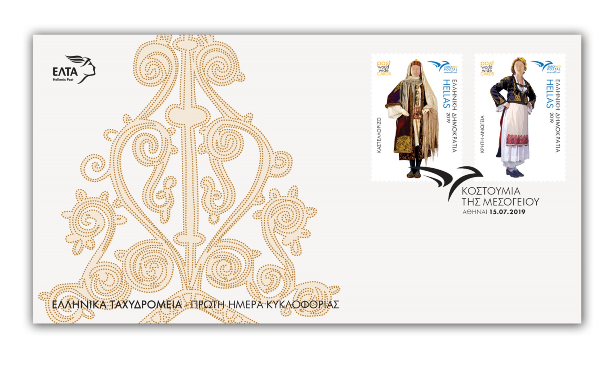 """""""Τα κοστούμια της Μεσογείου"""": Γραμματόσημα απεικονίζουν φορεσιές από Ξάνθη, Ανώγεια, Καστελλόριζο και Λευκάδα"""