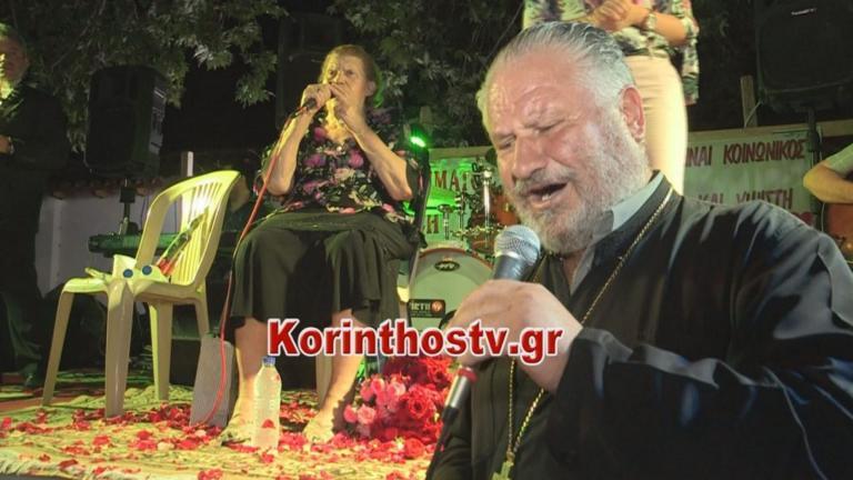 Νεμέα: Παπάς χόρεψε τσάμικο και τραγούδησε μαζί με την Φιλιώ Πυργάκη