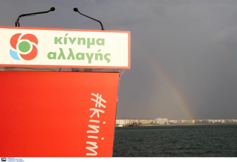 ΚΙΝΑΛ: Ανακοίνωση για τον θάνατο του Θανάση Γεωργιάδη