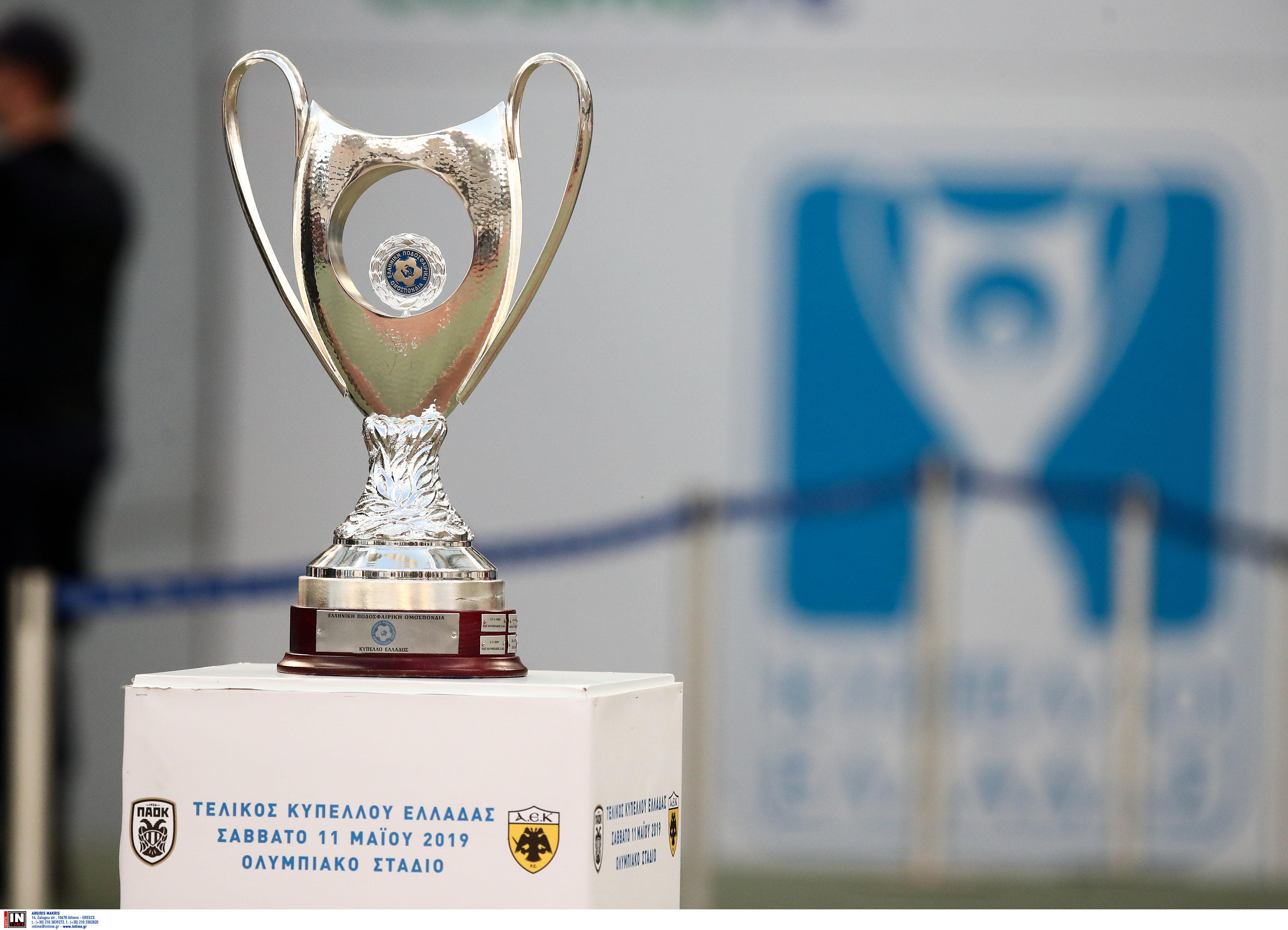 Κύπελλο Ελλάδας: Το αναλυτικό πρόγραμμα της πρώτης φάσης