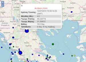 Σεισμός τώρα στην Κοζάνη – Τι καταγράφουν οι σεισμογράφοι