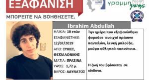Εξαφάνιση 18χρονου στη Θεσσαλονίκη