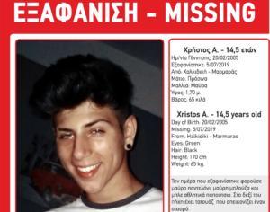 Χαλκιδική: Συναγερμός για την εξαφάνιση του Χρήστου! pics