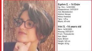 Συναγερμός για την εξαφάνιση 16χρονης στη Θεσσαλονίκη