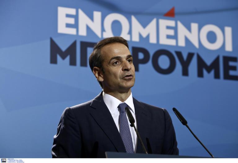 Εκλογές 2019 – Μητσοτάκης: Έχω δεσμευτεί για αλλαγές και θα το πράξω!