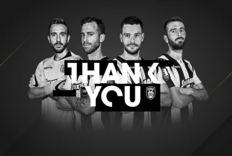 ΠΑΟΚ: Αντίο σε 4 πρωταθλητές Ελλάδας!