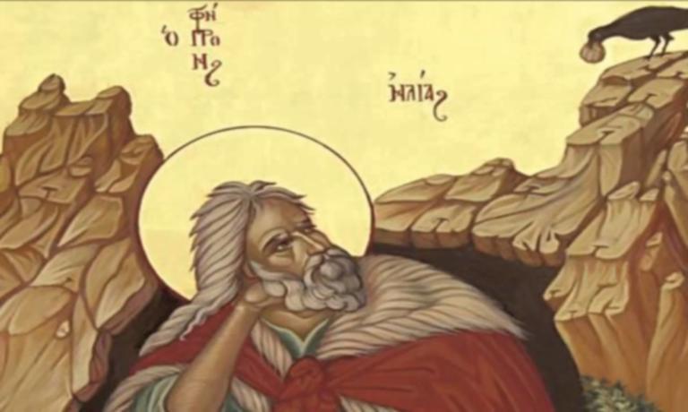 Σήμερα (20/07) η γιορτή του Προφήτη Ηλία