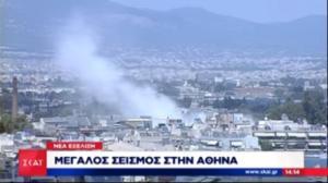 Σεισμός στην Αθήνα: Η στιγμή που κουνήθηκε το στούντιο του ΣΚΑΙ – video