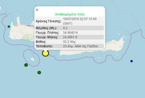 Σεισμός τώρα στα Χανιά!