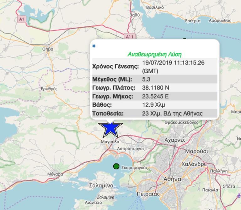 Σεισμός ΤΩΡΑ στην Αθήνα!