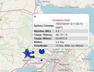 Ισχυρός μετασεισμός 4,3 ρίχτερ στην Αθήνα