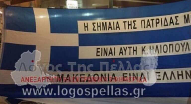 Εκλογές 2019: Αυτή είναι η ελληνική σημαία που άναψε φωτιές σε ομιλία του Νάσου Ηλιόπουλου στα Γιαννιτσά [pics, video]