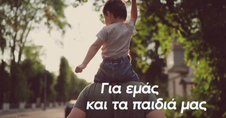 Εκλογές 2019 – Μητσοτάκης: Για τη φωτεινή Ελλάδα, εμάς και τα παιδιά μας!