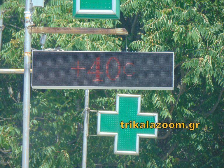 Καύσωνας! 40 βαθμοί στα Τρίκαλα [pic]