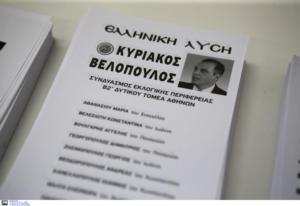 """""""Ελληνική Λύση"""": Καταγγελία ότι δε δίνουν ψηφοδέλτιά της σε εκλογικά τμήματα!"""