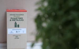 Μητσοτάκης: Πρόγραμμα ανακύκλωσης συσκευασιών εγκαινιάζει το Μαξίμου!