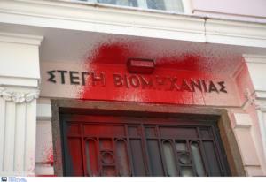 Ρουβίκωνας: Ποινή φυλάκισης σε δύο μέλη του για την επίθεση στο ΣΕΒ