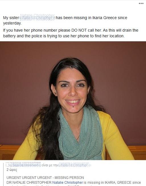 Εξαφάνιση αστροφυσικού: Έκκληση της αδερφής της στο Facebook