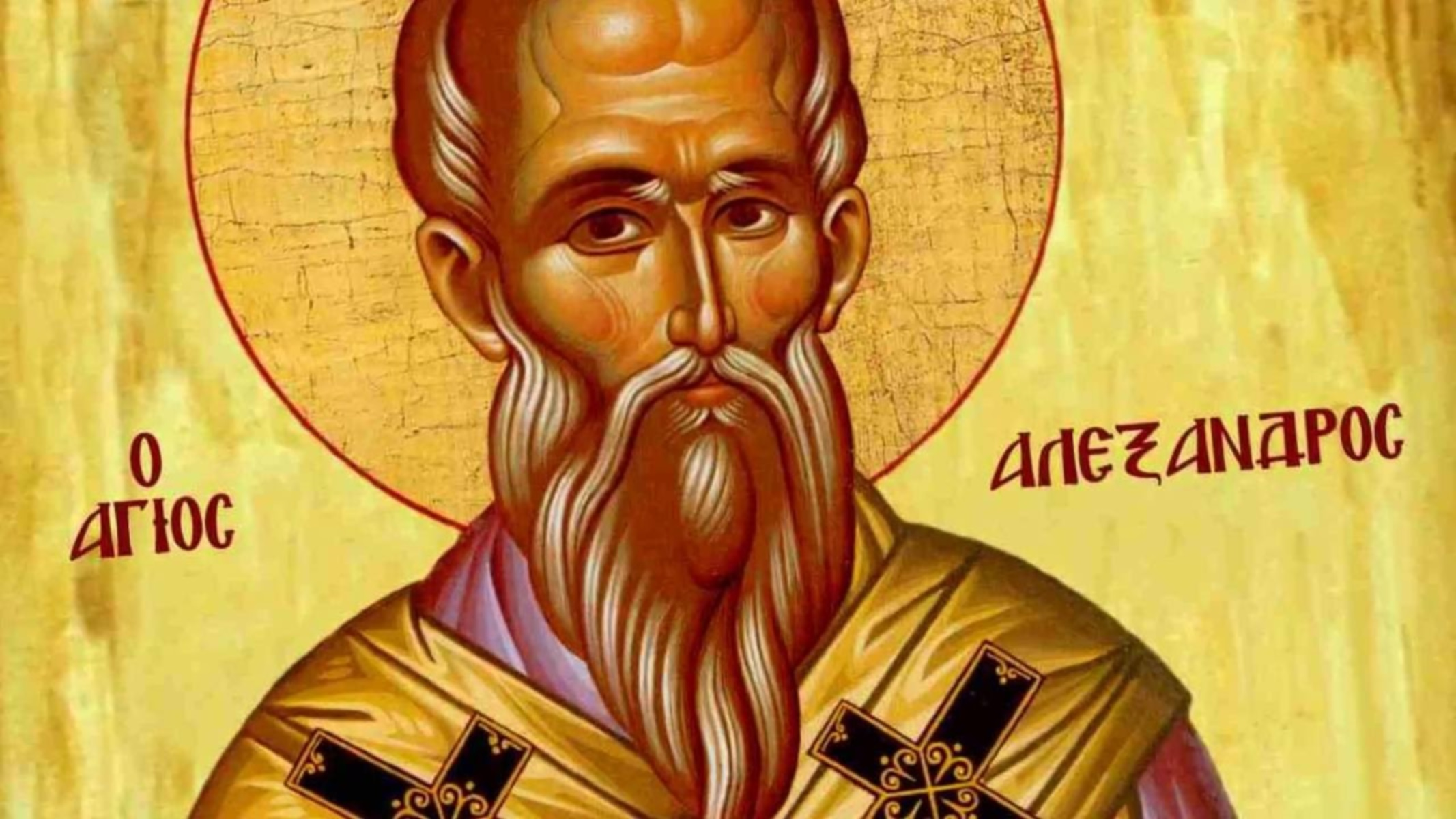 Σήμερα, 30 Αυγούστου, η γιορτή του Αγίου Αλεξάνδρου