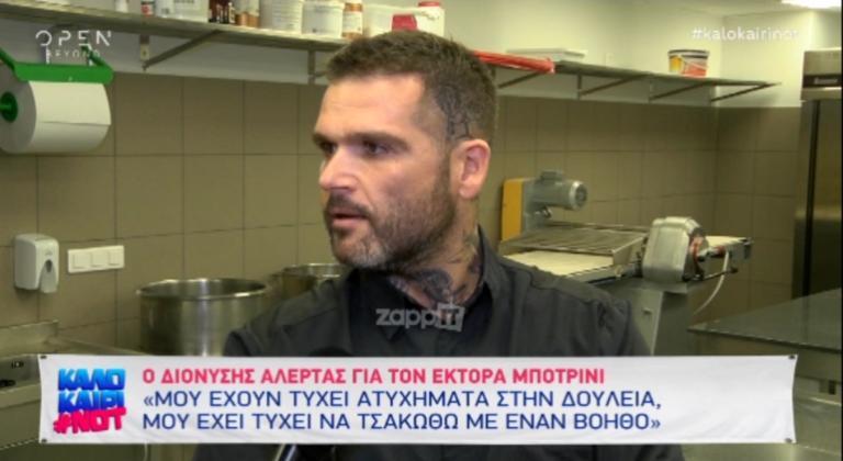Ξεσπά ο Διονύσης Αλέρτας για τις καταγγελίες στο εστιατόριο του Μποτρίνι! «Είναι απάνθρωπο αυτό…»