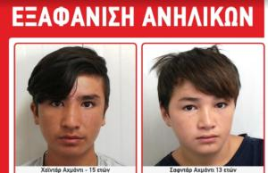 Missing Alert: Εξαφανίστηκαν δύο αδέλφια από τον Πειραιά