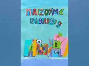 Νηπιαγωγός στη Θάσο έκανε το βιβλίο παιχνίδι και κέρδισε διεθνές βραβείο