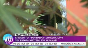 Επίθεση του Ρουβίκωνα στο εστιατόριο του Ε. Μποτρίνι