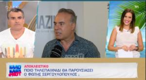 Αυτό είναι το τηλεπαιχνίδι που θα παρουσιάσει στον Alpha ο Φώτης Σεργουλόπουλος!