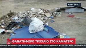Καματερό: Βγήκε να πετάξει τα σκουπίδια και τον σκότωσε αυτοκίνητο!