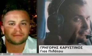 Ελικόπτερο: Συγκλονίζει ο γιος του άτυχου πιλότου
