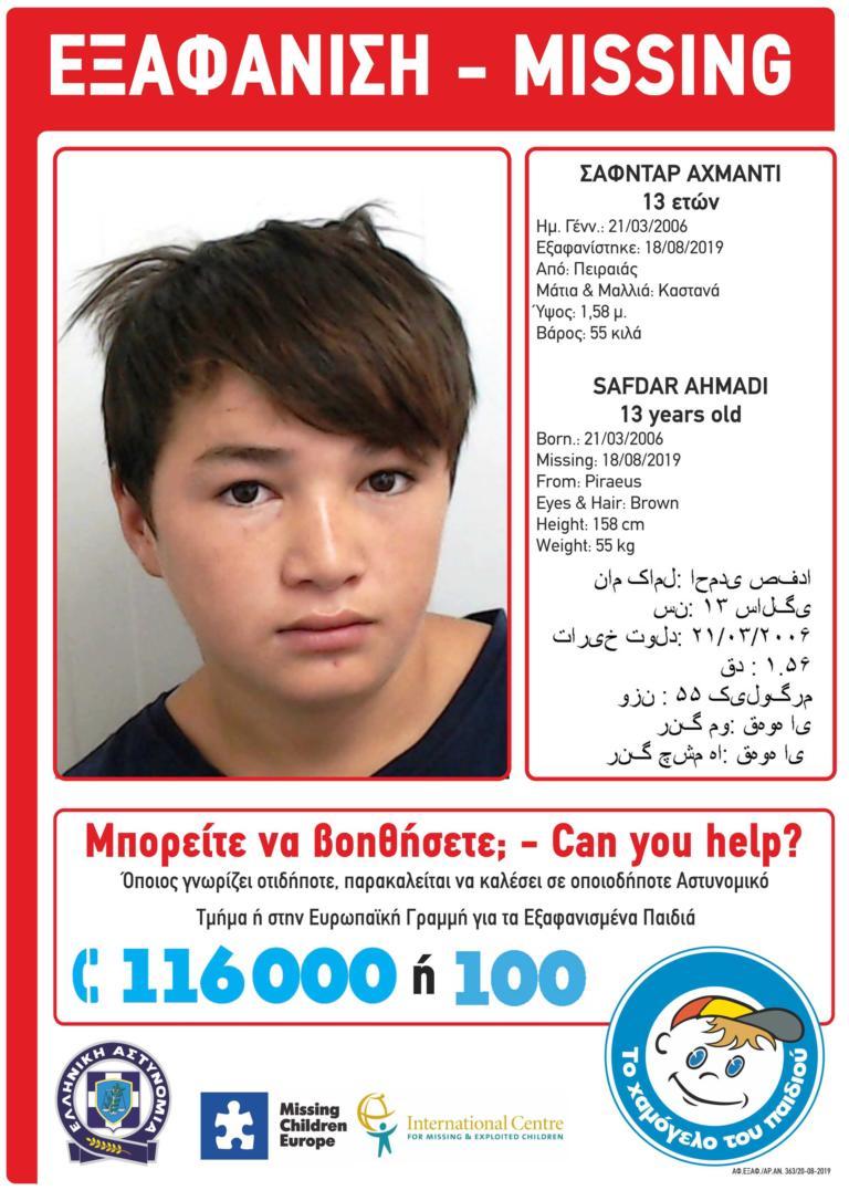 Βρέθηκε ο 15χρονος που είχε χαθεί από τον Πειραιά! Αναζητείται ακόμη ο αδερφός του!