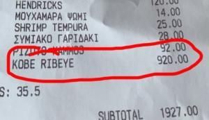 Μύκονος: Γνωστός πυγμάχος πλήρωσε 920 ευρώ για μια… μπριζόλα [pics]