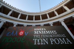 """Υπουργείο Εργασίας για την ημέρα μνήμης του Ολοκαυτώματος των Ρομά – """"Το φυλετικό μίσος προκαλεί ανείπωτες θηριωδίες""""!"""