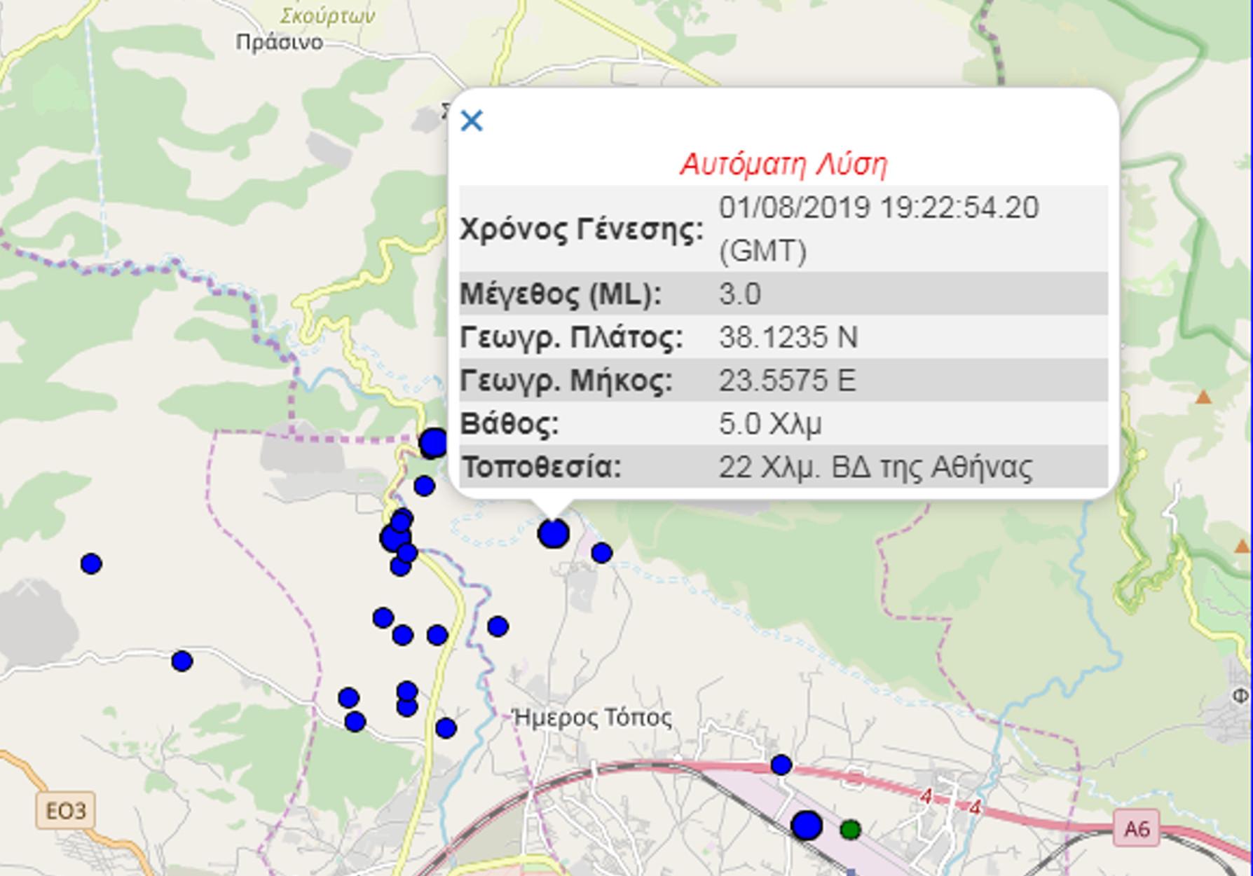 Σεισμός 3 Ρίχτερ στην Αθήνα