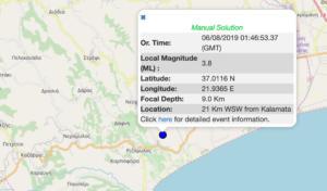 Σεισμός 3,8 Ρίχτερ στην Καλαμάτα