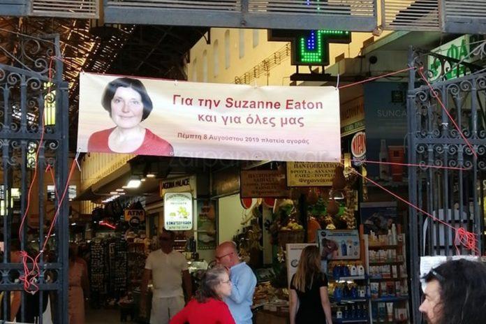 "Suzanne Eaton: Συγκέντρωση στα Χανιά με σύνθημα ""φτάνει πια"" στη βία"