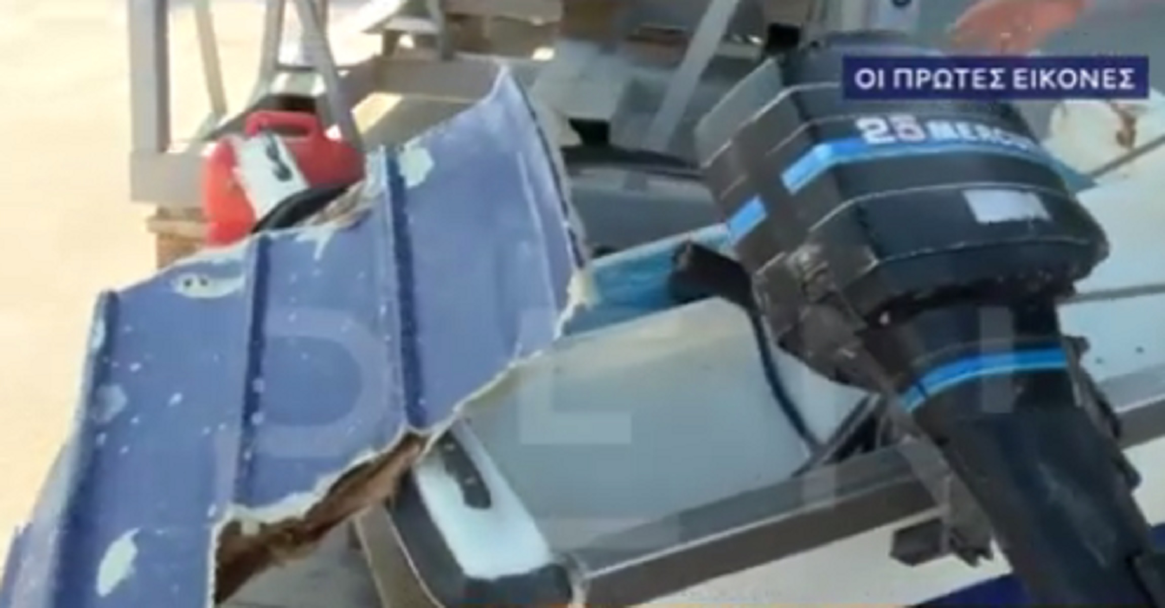 Πόρτο Χέλι: Αυτές είναι οι πρώτες εικόνες από την τσακισμένη βάρκα!Η αιματοληψία θα ρίξει φως στην υπόθεση!