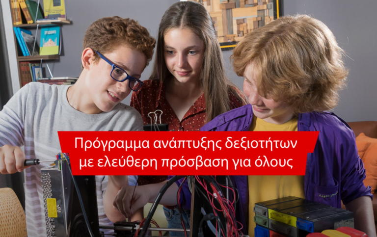 Generation Next – Ένα νέο πρόγραμμα ανάπτυξης δεξιοτήτων, με ελεύθερη πρόσβαση για όλους, από το Ίδρυμα Vodafone