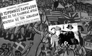 Η Ναζιστική ελληνική κυβέρνηση της Βιέννης