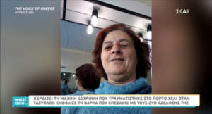 Τραγωδία στο Πόρτο Χέλι: Βγήκε από το κώμα η 60χρονη που είχε τραυματιστεί σοβαρά