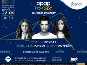 Η Dream Team της ελληνικής pop στον Ιππόδρομο σε μια εκρηκτική συναυλία από τον ΟΠΑΠ