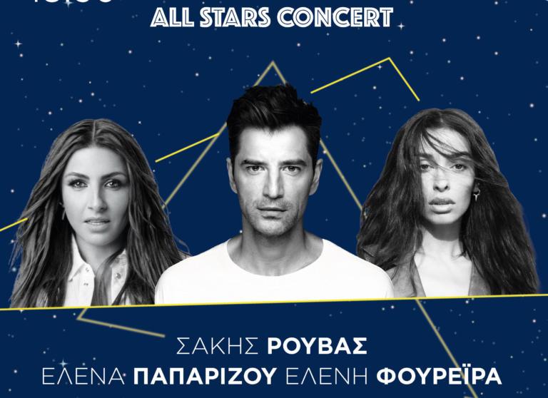 Απόβαση αστέρων στο Markopoulo Park: Σάκης Ρουβάς, Έλενα Παπαρίζου και Ελένη Φουρέιρα σε μια μοναδική συναυλία