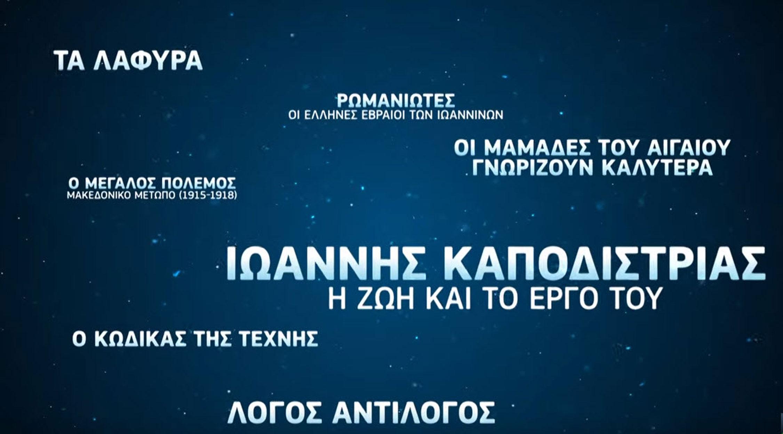 Πρωτότυπες παραγωγές και συμπαραγωγές ντοκιμαντέρ στο COSMOTE HISTORY HD | Newsit.gr