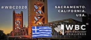 Η Εθνική Ελλάδας που θα συμμετάσχει στο Παγκόσμιο Πρωτάθλημα… Κρεοπωλών! video