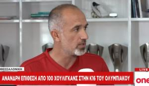 Ολυμπιακός: Περιγράφουν την άνανδρη επίθεση χούλιγκαν στην Κ-16! video
